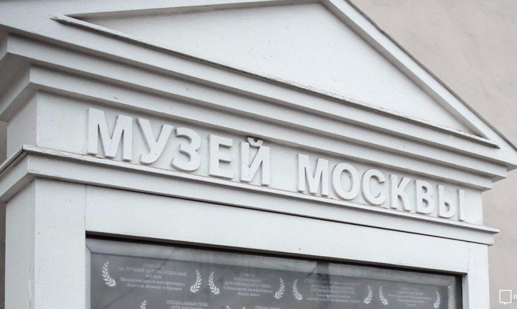 Курс по арт-терапии запустит Музей Москвы. Фото: сайт мэра Москвы