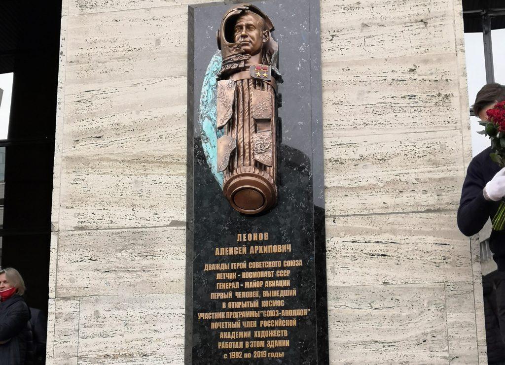 Мемориальную доску космонавту Алексею Леонову установили в Красносельском районе