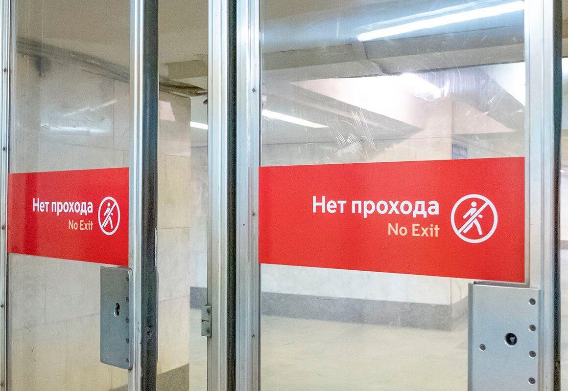 Движение через станцию метро «Спортивная» откроют досрочно. Фото: сайт мэра Москвы