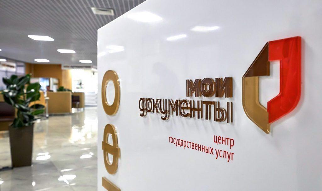 Ремонт центра «Мои документы» начали в Мещанском районе