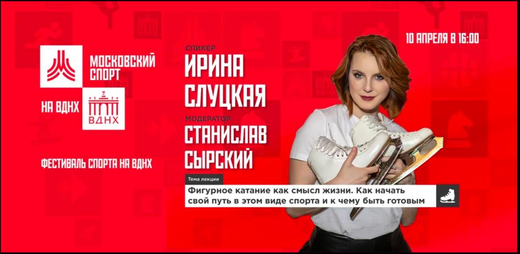 Фигуристка Ирина Слуцкая