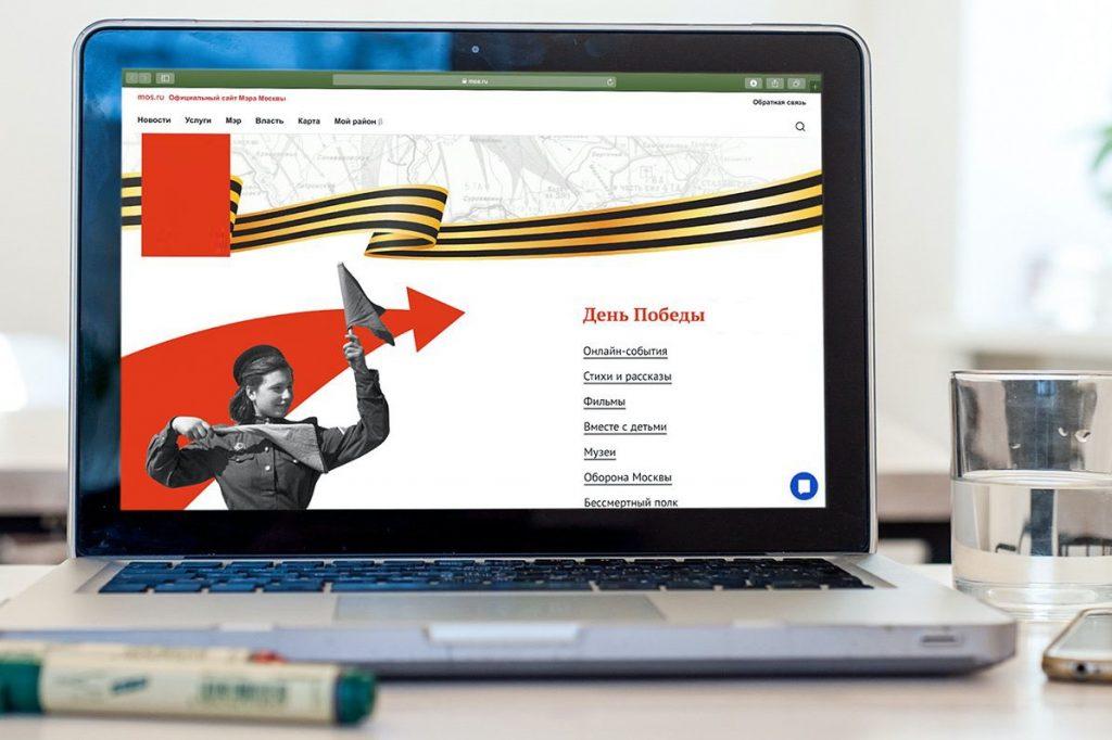 Жителей Москвы пригласили на интерактивные занятия и концерты ко Дню Победы