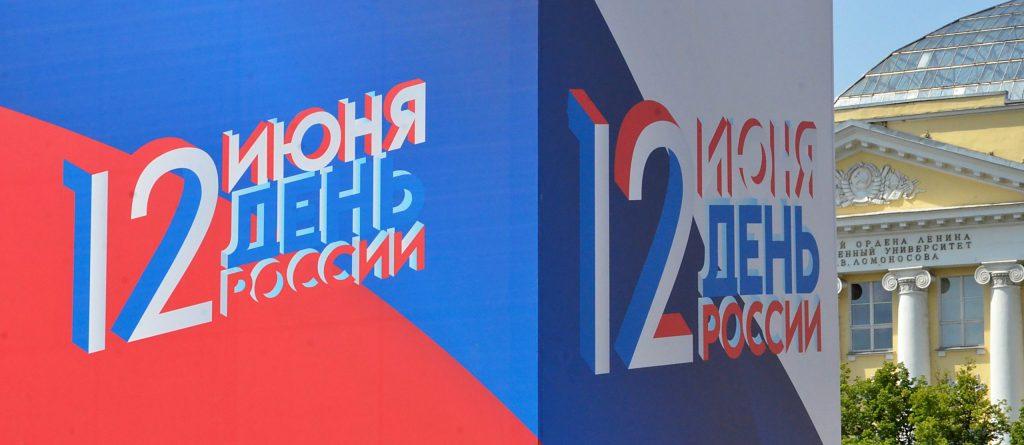 День России: активисты Молодежной палаты Замоскворечья организуют мероприятия к государственному празднику