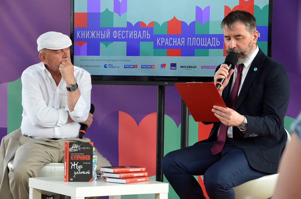 Презентация повести «Жук золотой» прошла в рамках книжного фестиваля «Красная площадь»