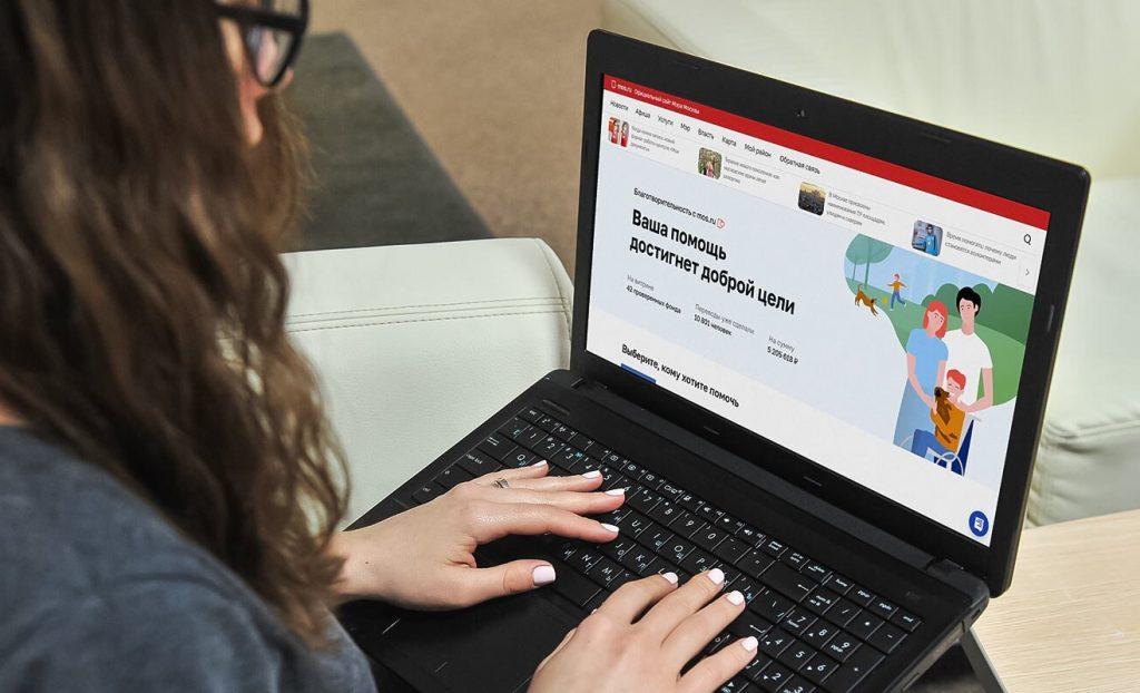 Благотворительный сервис mos.ru признан лучшим на форуме «Лучшие социальные проекты России»