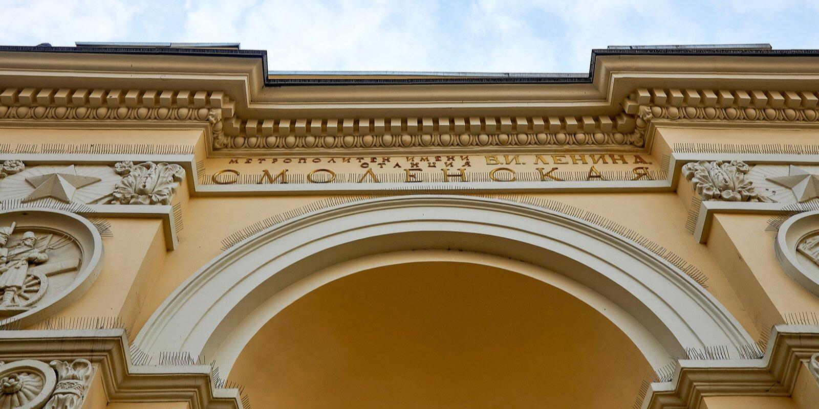 Станцию «Смоленская» открыли после реконструкции. Фото: сайт мэра Москвы