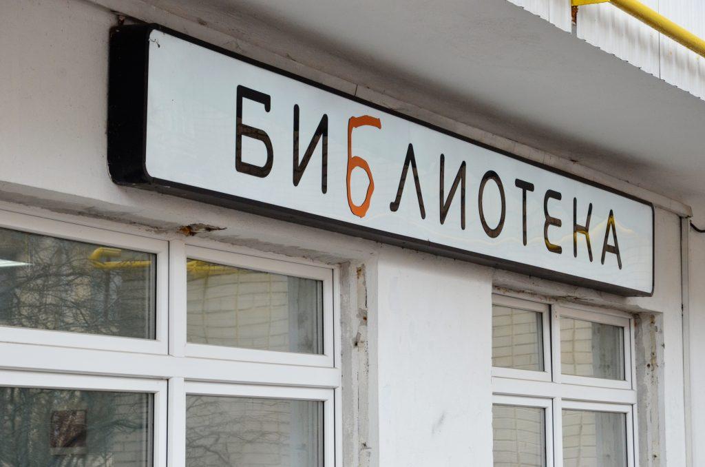 Библиотека №19 запустит программу «Московский Достоевский». Фото: Анна Быкова