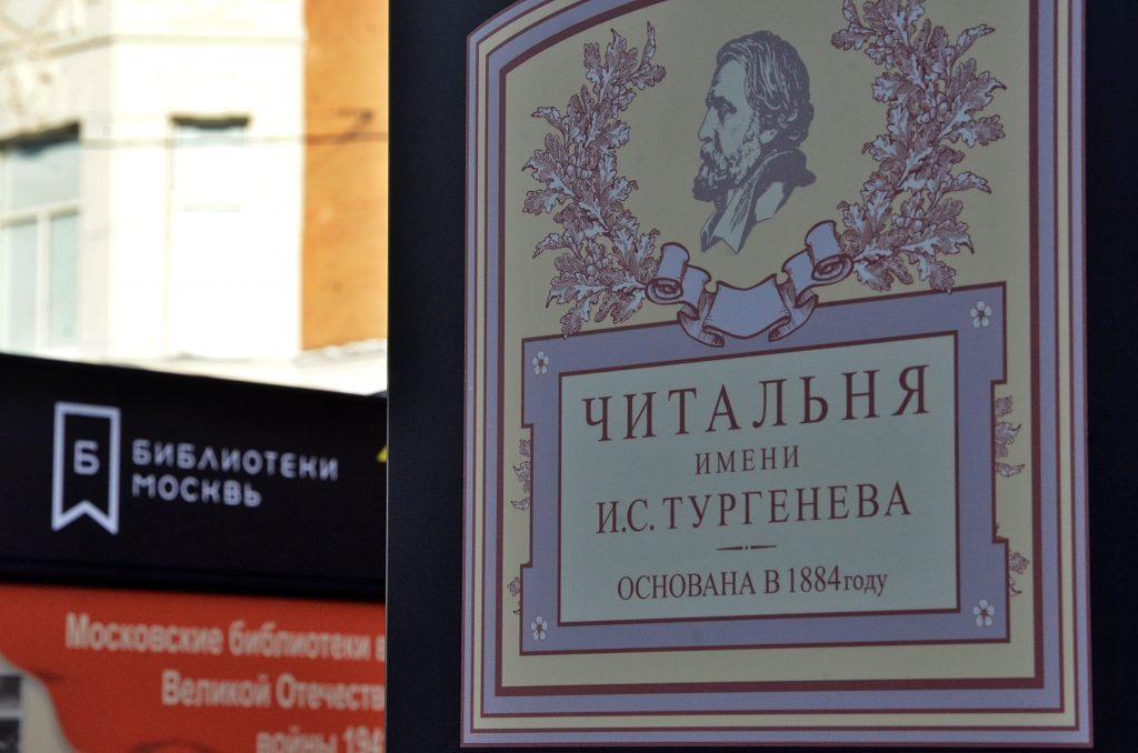 Цикл экскурсий по местам произведений Ивана Тургенева возобновится в Тургеневской библиотеке