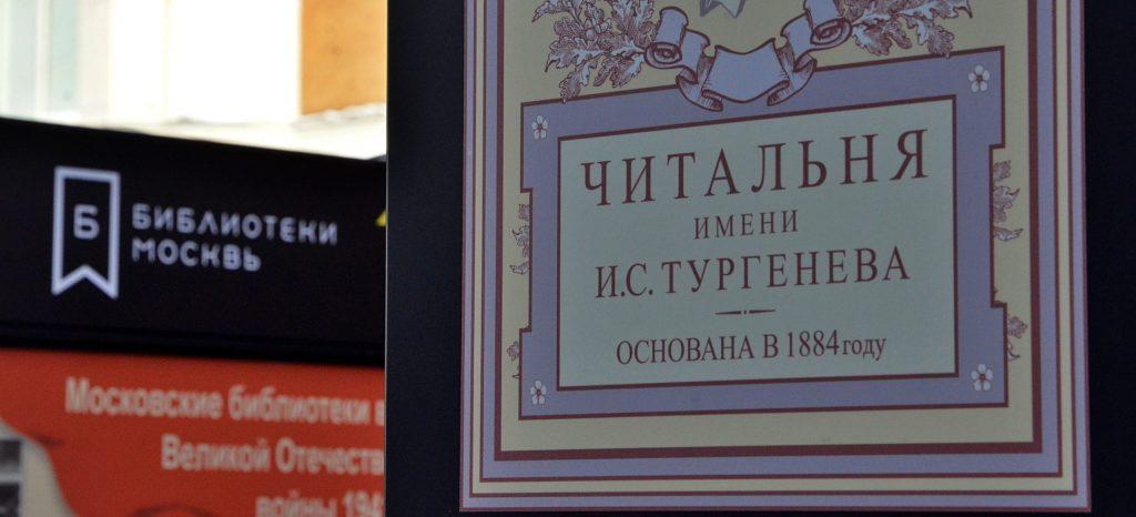 Булгаков и Гоголь: новый цикл лекций начнут в Тургеневской библиотеке
