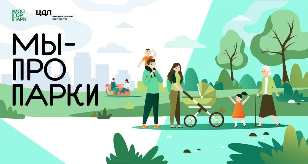 Мосгорпарк и Цифровое деловое пространство запустят фотопроект «Мы — про парки»