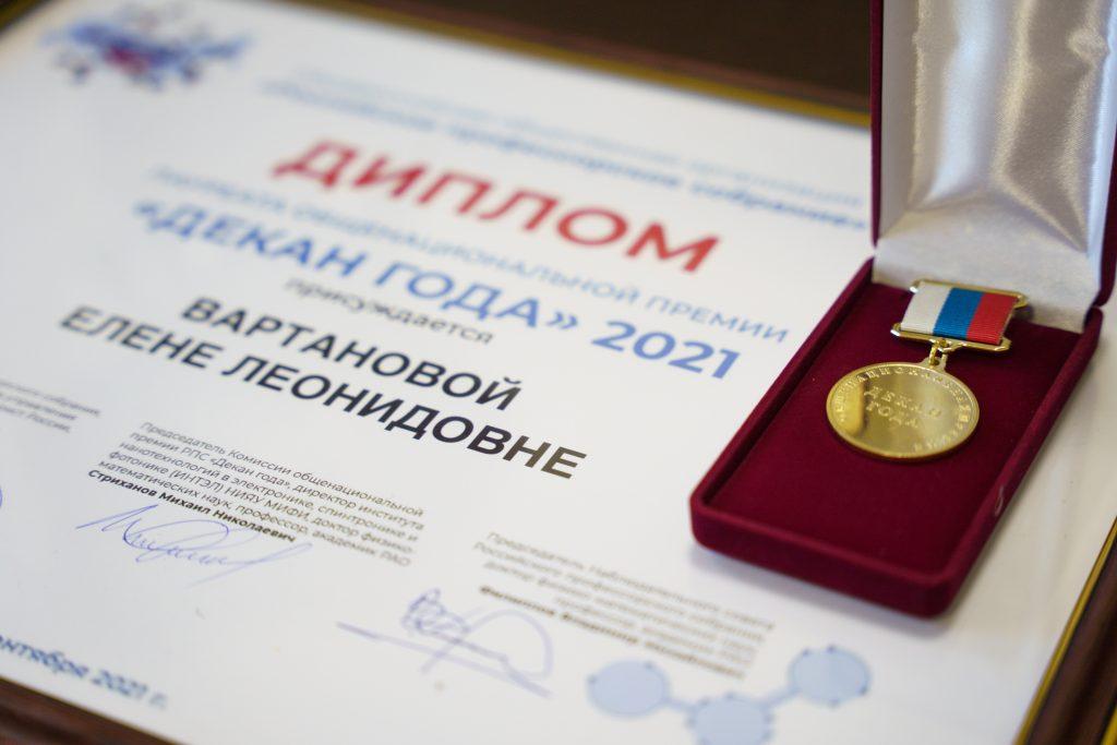 Декана факультета журналистики МГУ наградили медалью