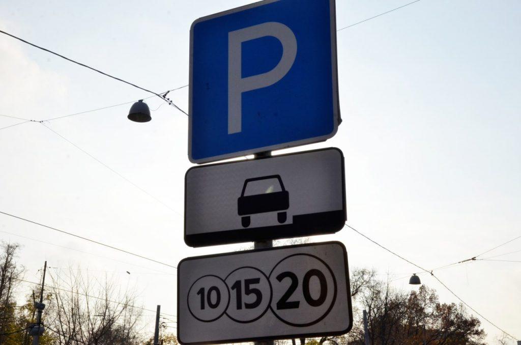 Парковочные места ликвидировали в Хамовниках