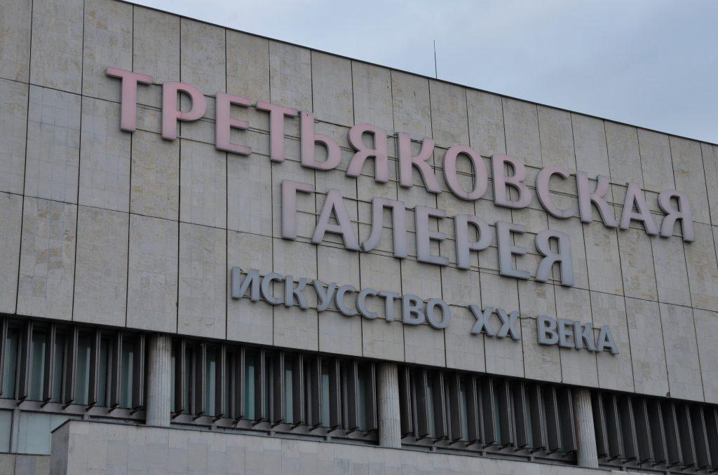 Лекцию о деятельности Юрия Пименова прочитают в Новой Третьяковке