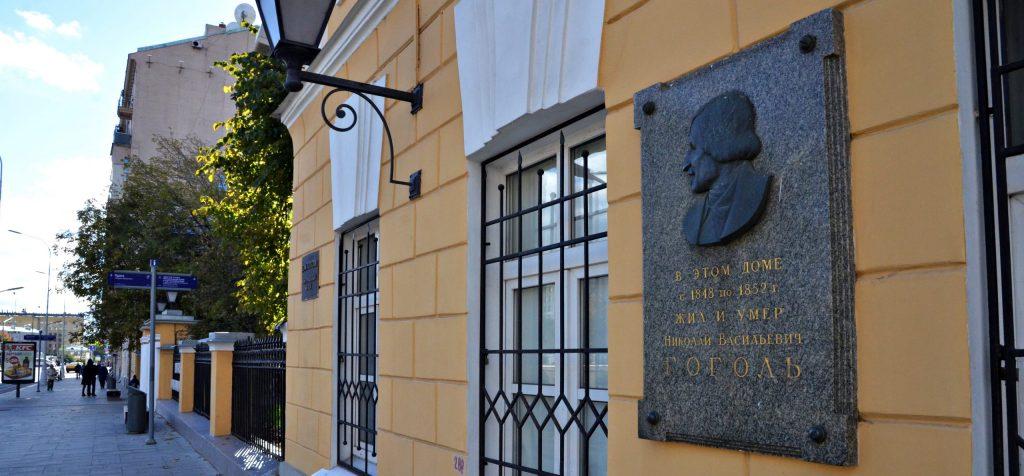 От Арбата до Плотникова переулка: экскурсию организует «Дом Гоголя»