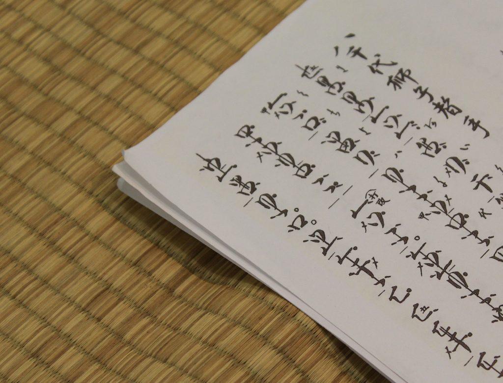Лекцию о японских чудищах прочитают в Музее Востока